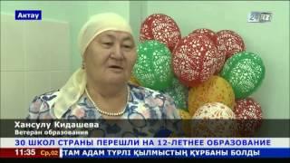 30 учебных заведений Казахстана перешли на 12-летнее образование