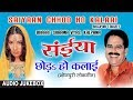 Download SAIYAAN CHHOD HO KALAAI | BHOJPURI LOKGEET AUDIO SONGS JUKEBOX | SINGER - BHARAT SHARMA VYAS MP3 song and Music Video