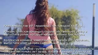 Клип юмористов VIP Тернополь стал трендом YouTube