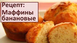 Рецепт: Маффины банановые Десерт Кексы Простой Рецепт