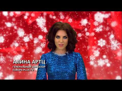 Поздравления для всех телезрителей Europa Plus Tv от Алины Артц! - Клип смотреть онлайн с ютуб youtube, скачать