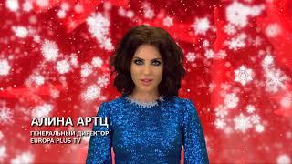 Поздравления для всех телезрителей Europa Plus Tv от Алины Артц!