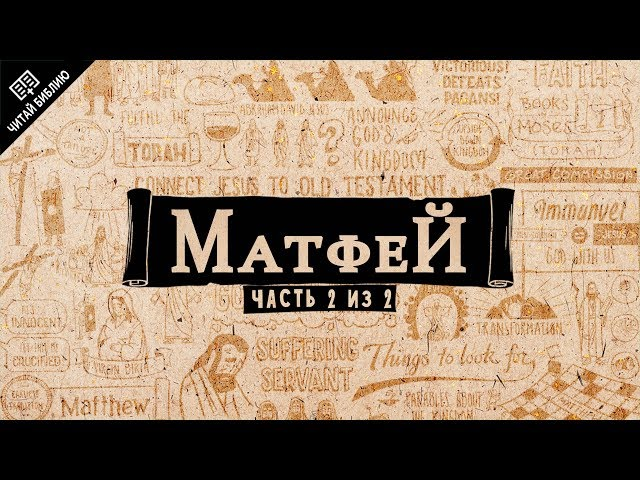 Читай Библию: Евангелие от Матфея. Часть 2