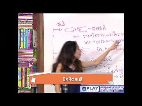 ตื่นมาติว วิชาภาษาไทย 6 พ.ค. 56