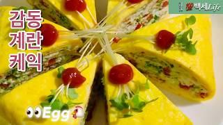저렴한 계란으로 감동계란케익 쉽게 기념일,친구,손님초대…