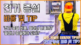 전기 증설 비용 및 TIP(반셀프) - 반셀프 인테리어…