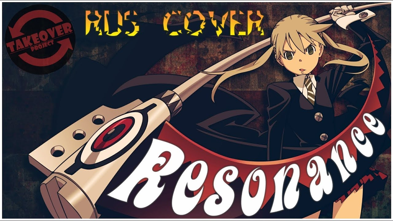 o( ᴗ )o Soul Eater OP 1 - RESONANCE [RUS cover - TAKEOVER ...