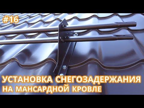 Лавины можно не бояться: почему стоит установить снегозадержатели на крышу