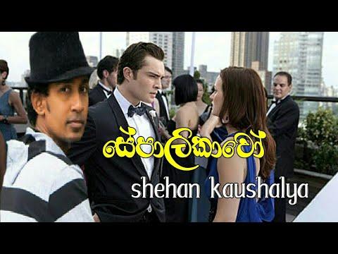 sepalikawo-shehan-kaushalya-new-sinhala-song-2018
