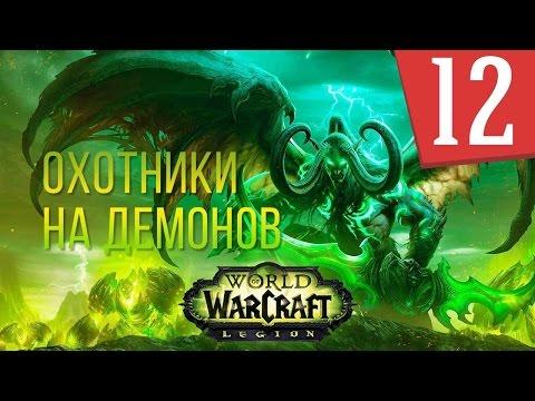 видео: wow legion - Сюжет Охотники на демонов - Часть 12