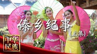 《中华民族》 20190429 傣乡纪事 上集| CCTV