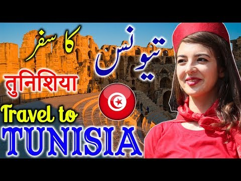 Travel to Tunisia |Full Documentary and History About Tunisia In Urdu & Hindi| تیونس کی سیر