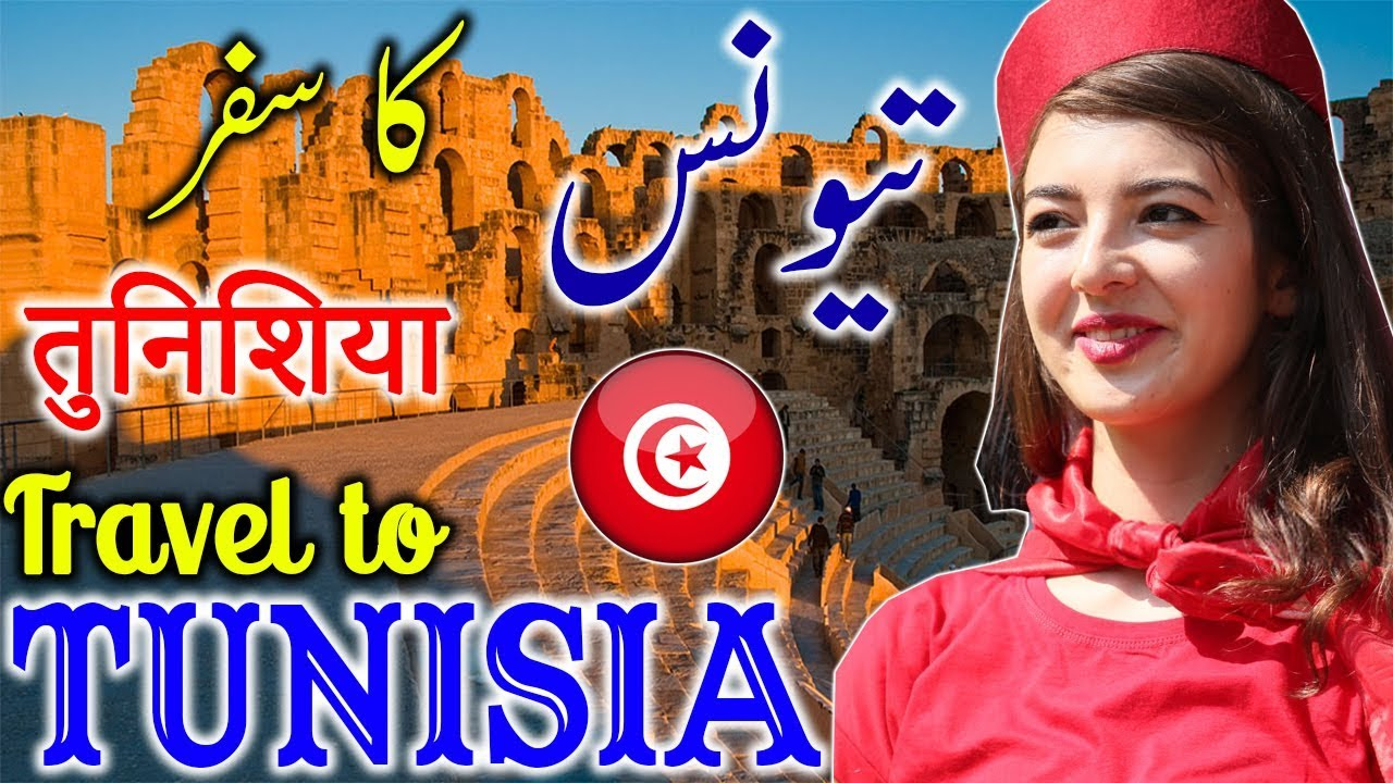 Travel to Tunisia  Full Documentary and History About Tunisia In Urdu & Hindi  تیونس کی سیر