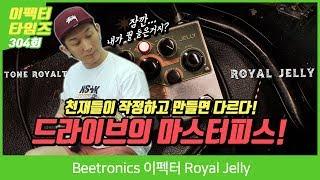 Beetronics 이펙터 Royal Jelly