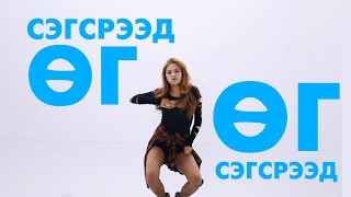 tsetse ft dandii segser lyrics video цэцэ ft дандий сэгсэр үгтэй