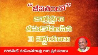 జీవితంలో, జాగ్రత్తగా తీసుకోవలసిన 3 నిర్ణయాలు    Garikapati Narasimharao Speech