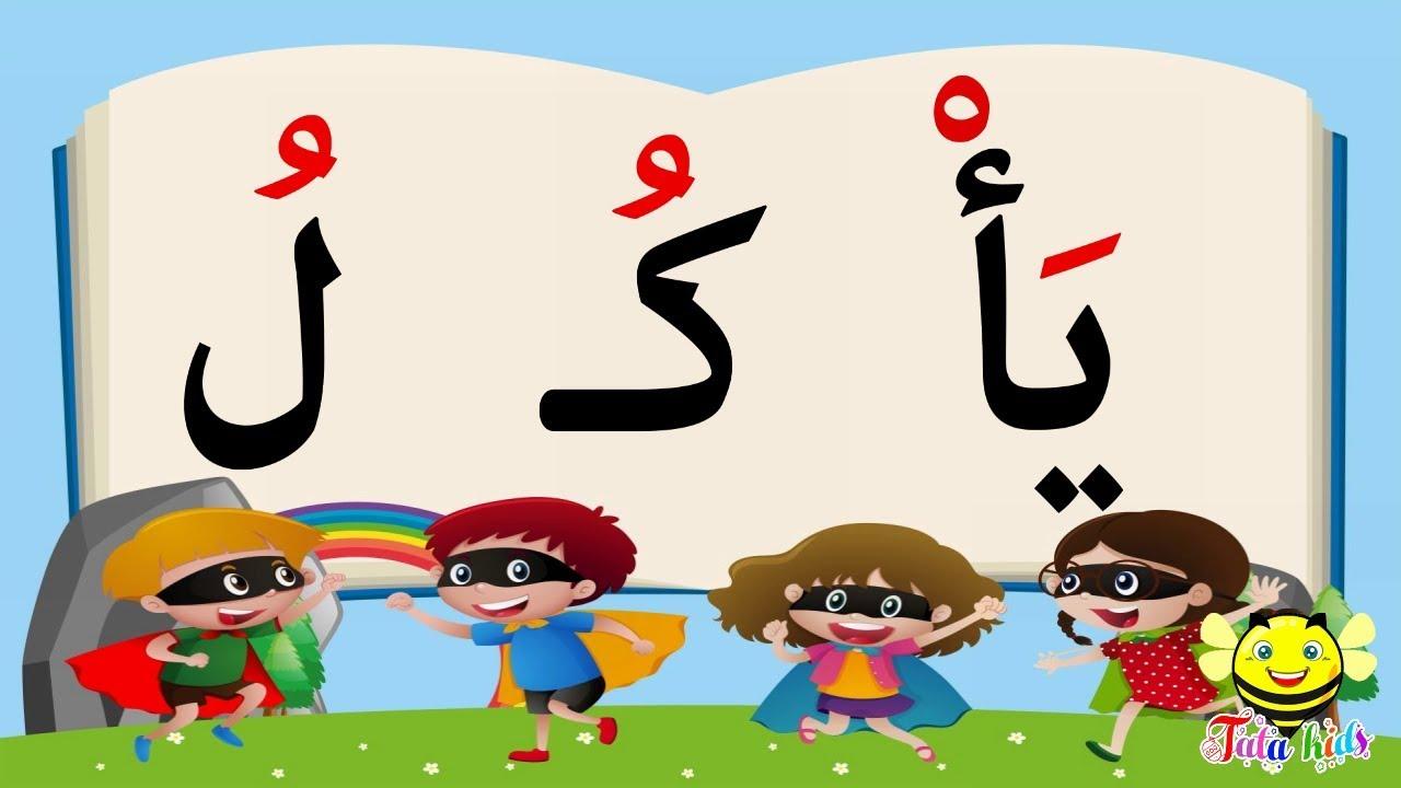 تعليم القراءة للاطفال - السكون
