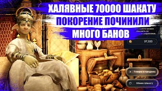 [Black Desert Mobile] ХАЛЯВНЫЕ 70000 монет Шакату l Покорение 10минут и Куча банов за Черный жемчуг