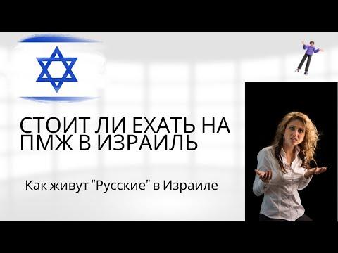 Стоит ли ехать на ПМЖ в Израиль