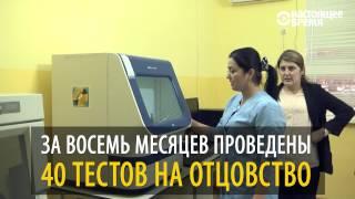 Первый аппарат для анализа ДНК в Таджикистане. Основные клиенты - трудовые мигранты