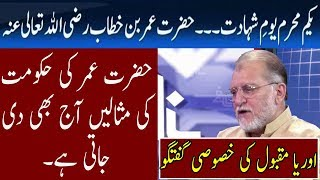 Harf E Raaz With Orya Maqbool Jaan |Z 12 September 2018 | Neo News