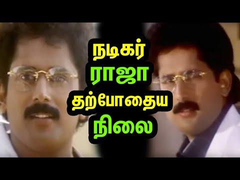 நடிகர் ராஜா தற்போதைய நிலை | Tamil Cinema News | Kollywood | Kollywood News