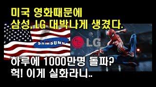 단 하루 1000만명 가입~  삼성, LG 대박나게 생겼다!