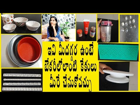 Minimum Equipment For Bakery Style  Cake Making | Easy Available Essentials For Decorating Cake