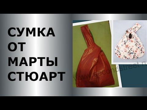 СУМОЧКА ОТ МАРТЫ СТЮАРТ