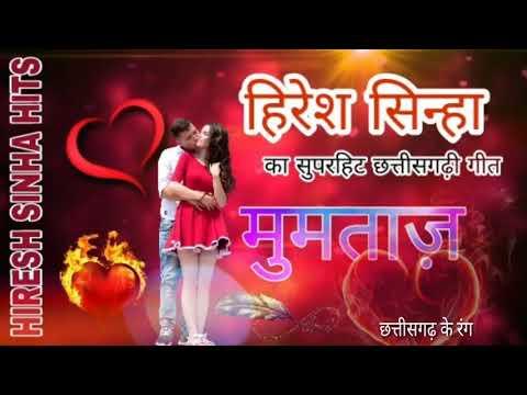 MUMTAJ ! SINGER   HIRESH SINHA ! SUPER HIT CG SONG ! VIDEOS BY CHHATTISGAH KE RANG !