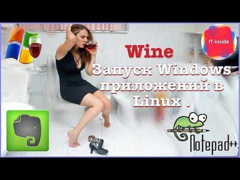 Wine. Запуск Windows приложений в Linux.