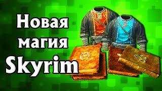 Skyrim. Новая магия + магические предметы и стрелы телекинеза! ( Creation Club )
