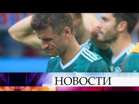 Поражение сборной Германии стало главной новостью в футбольном мире.