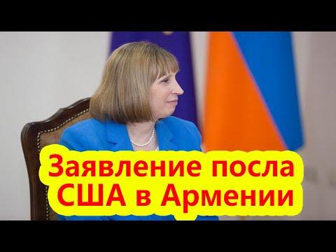 Заявление посла США в Армении – личная точка зрения или…?