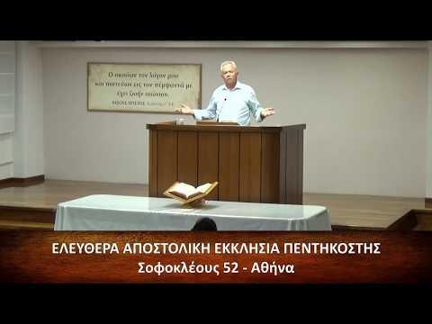 Επιστολή προς Εβραίους κεφ. ια΄ (11) 23-29 // Ηλίας Κοροβέσης