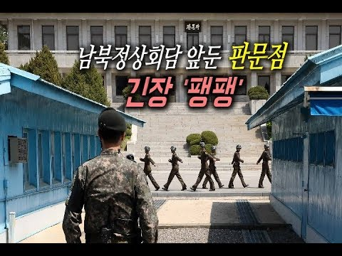 전 세계의 시선 집중된 이름 없던 주막 '판문점'