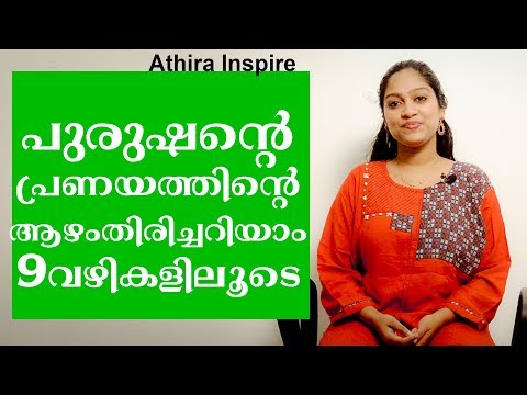 9 signs of true love in relationship   Athira Inspire  inspire love   Malayalam Motivational Speech