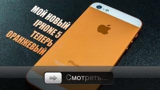 iPhone 5 - теперь оранжевый!
