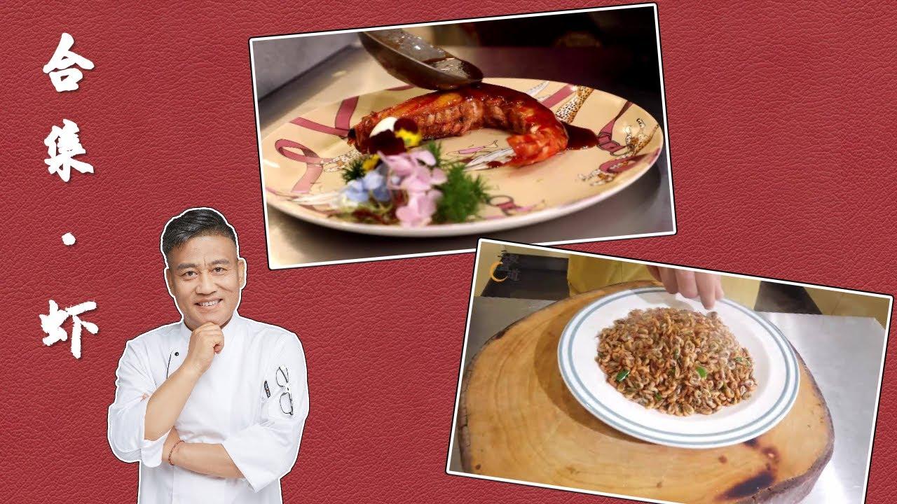 教你大虾正确做法,虾肉鲜嫩入味超好吃,营养不流失!#熏酱大师&三叔来盘道