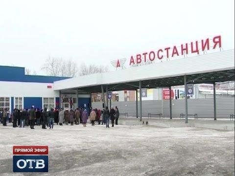 Большой переезд: в Ирбите открыли новое здание автовокзала