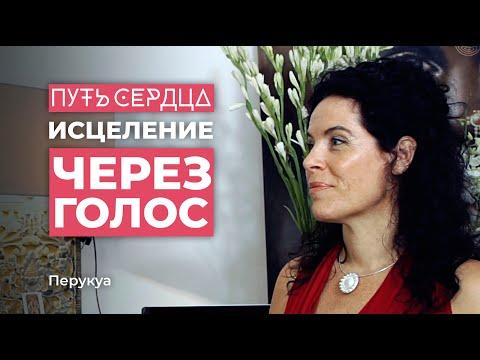 ПРЕДНАЗНАЧЕНИЕ ЖЕНЩИНЫ. ИСЦЕЛЕНИЕ ЧЕРЕЗ ГОЛОC /  ПЕРУКУА / #3 ПУТЬ СЕРДЦА