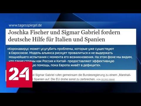 Евросоюз рискует развалиться: политические осложнения после коронавируса - Россия 24