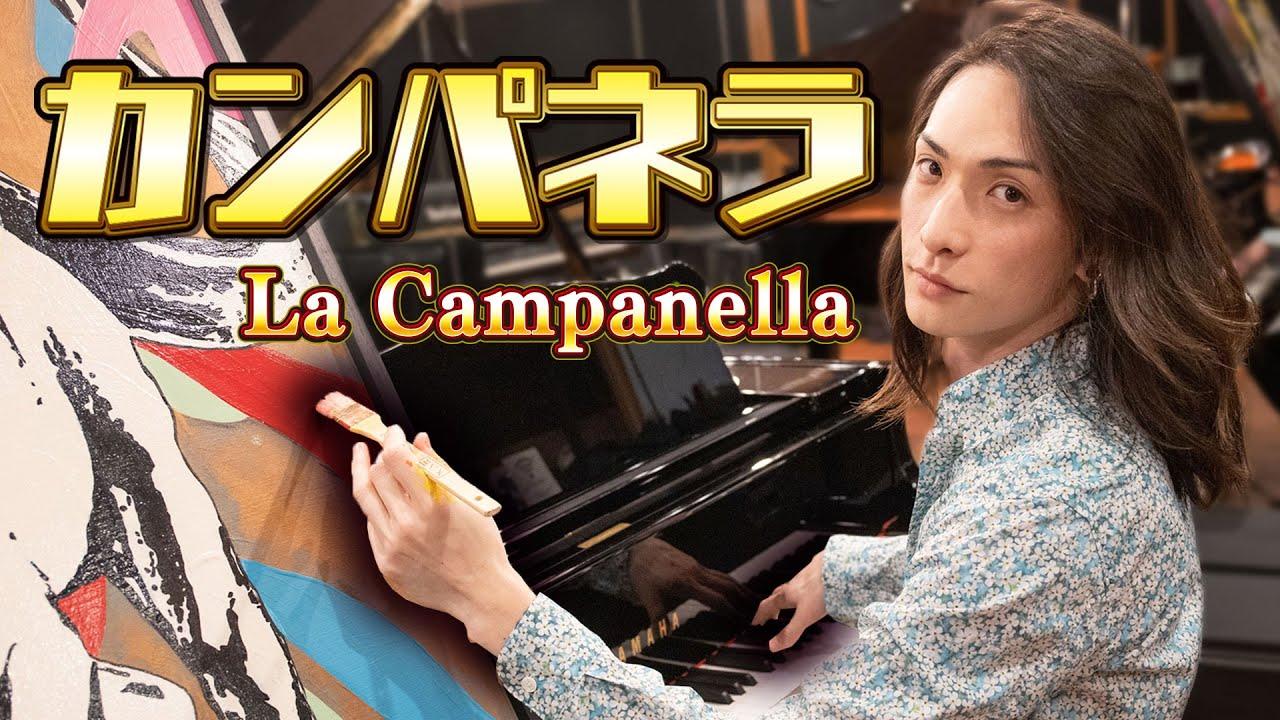 【カンパネラを弾いて描く】La Campanella art Liszt
