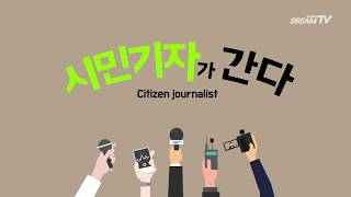 [시민기자가 간다_전선영 기자] 안산시다함께돌봄센터 1호점, 매일 매일 즐거운 신길가치키움터