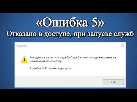 Ошибка 5: Отказано в доступе при запуске службы