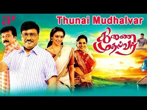 Thunai Mudhalvar Tamil Full Movie   Bhagyaraj   Jayaram   Swetha Menon   Sandhya   AP International