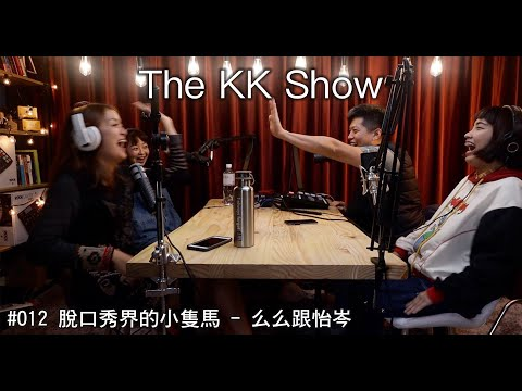 The KK Show - 012 脫口秀界的小隻馬 - 么么跟怡岑