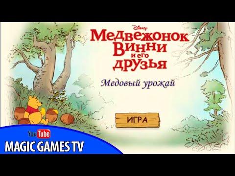 Winnie The Pooh Honey Harvest GAME-MOVIE #1   Винни пух медовый урожай игра-мультик