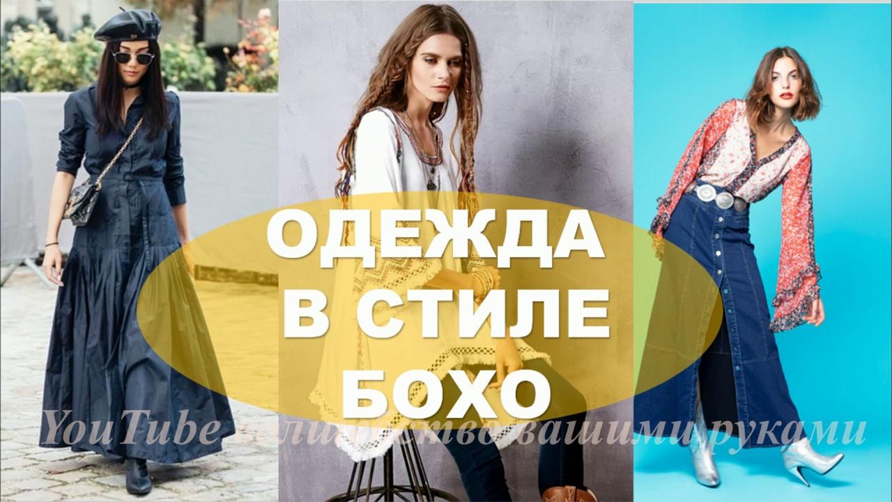 БОХО БЛУЗКИ 2019 БОХО ПЛАТЬЯ весна-лето ОДЕЖДА | одежда девушек стиль