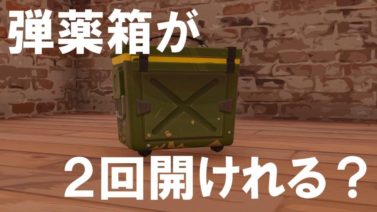 箱 弾薬 フォート ナイト